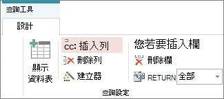 [查詢工具] 的 [設計] 索引標籤上的 [插入列] 按鈕