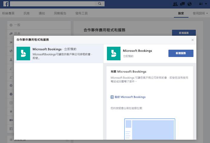 螢幕擷取畫面顯示 [新增服務至協力廠商應用程式與服務的窗格。