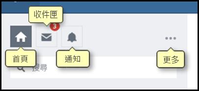 Yammer 橫幅會出現顯示 Dragon 命令的標籤