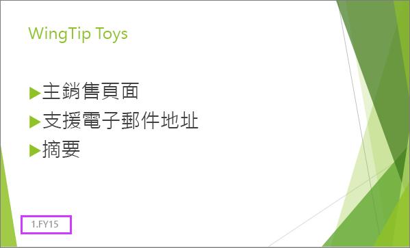 在 PowerPoint 中包含頁尾的投影片