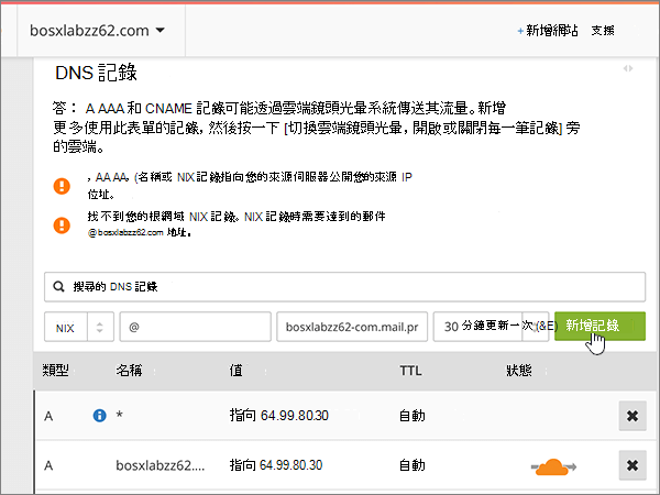Cloudflare-BP-設定-2-5