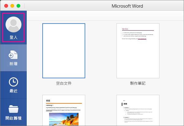 在 [檔案] 功能表,按一下 [使用範本新增],然後按一下[登入] 以登入 Office。