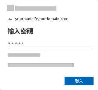 輸入您電子郵件帳戶的密碼。