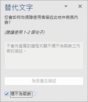 在 Windows 版 Word 中選取 [標示為裝飾性] 選項的 [替代文字] 窗格。