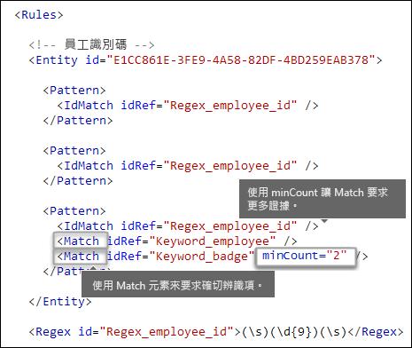 顯示 Match 元素和 minOccurs 屬性的 XML 標記