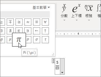 為方程式結構中的預留位置挑選符號 (Pi)