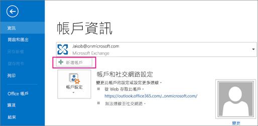 若要新增 Gmail 帳戶至 Outlook,請按一下 [新增帳戶] 按鈕