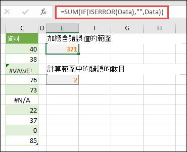 """使用陣列來處理錯誤。 例如,= SUM (IF (ISERROR (資料),"""""""",資料)會加總名為數據的範圍,即使它包含錯誤,例如 #VALUE! 或 #NA!。"""