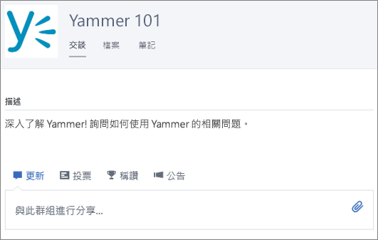 Yammer 101 群組範例