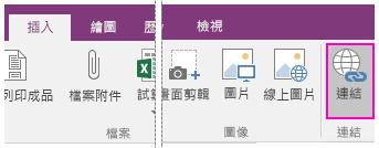 OneNote 2016 中 [插入連結] 按鈕的螢幕擷取畫面。
