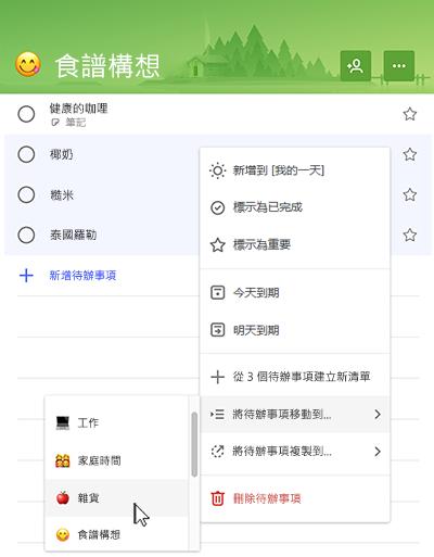 螢幕擷取畫面顯示以移動待辦事項] 快顯功能表中的選項