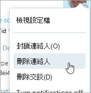 Skype 聯絡人操作功能表中 [刪除聯絡人] 選項的螢幕擷取畫面