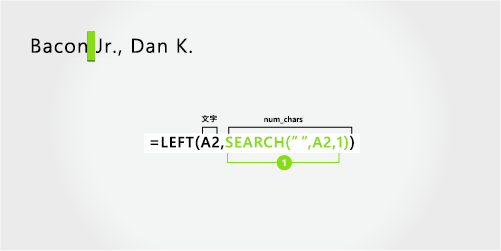 以逗號分隔姓氏與尾碼的公式