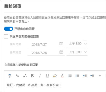 在 Outlook 網頁版中建立不在辦公室的回覆
