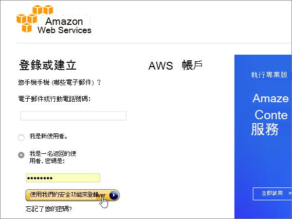 AWS-BP-設定-1-1