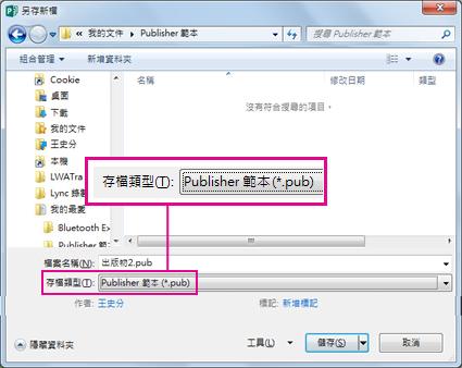將您的出版物儲存為範本以重複使用。