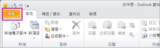 在 Outlook 2010 中,選擇 [檔案] 索引標籤。