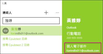 連絡人必須具備有效的電子郵件地址
