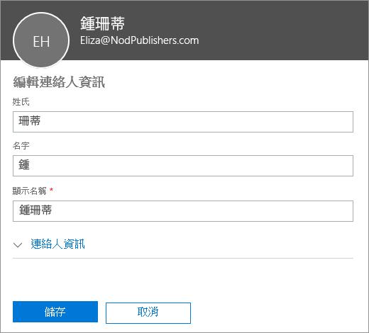 可供輸入新名字、姓氏與顯示名稱的 [編輯連絡人] 窗格。