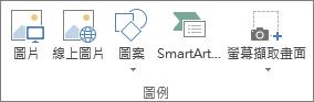 Excel 中 [插入] 索引標籤上的 [圖例] 群組