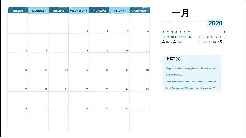 每月學術行事曆