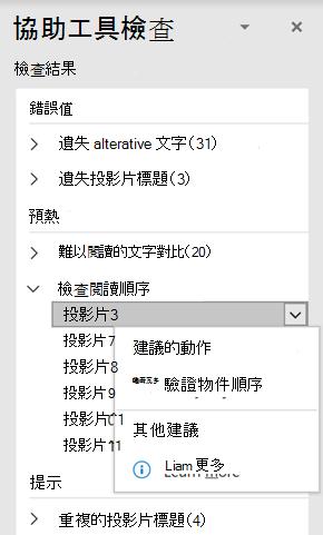在 [建議的動作] 底下,選取 [驗證物件順序]。