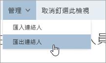 在 [管理] 功能表中的 [匯出連絡人] 選項的螢幕擷取畫面