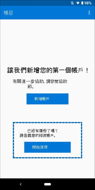 Microsoft Authenticator應用程式,顯示在何處選取開始復原