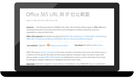 找出 Office 365 流量