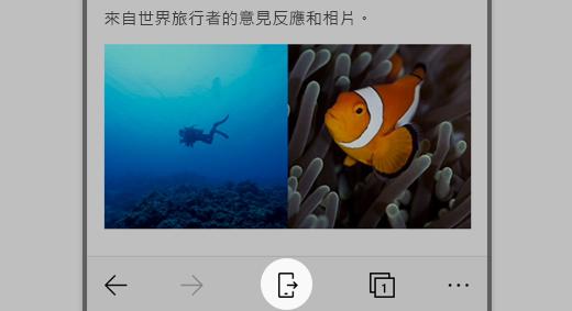 iOS 上反白顯示 [在電腦端繼續] 圖示的 Microsoft Edge 的螢幕擷取畫面。