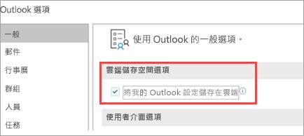 顯示 Outlook 設定的選項