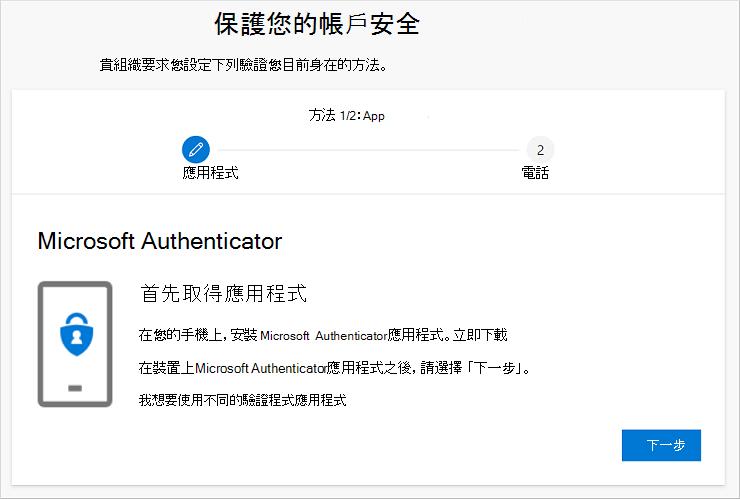 保護您的帳戶安全精靈,顯示 Authenticator應用程式下載頁面