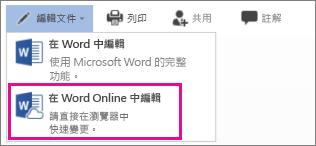 在 Word Online 中編輯