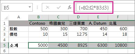 許多儲存格中的陣列函數