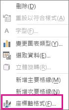 捷徑功能表上的 [座標軸格式] 命令