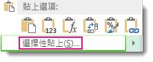 當您複製一個儲存格,再選取一欄或一列儲存格,然後再按一下滑鼠右鍵之後,就會出現 [選擇性貼上] 命令
