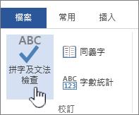 [校閱] 功能區上的 [拼字及文法檢查] 按鈕