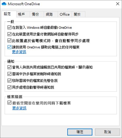 OneDrive 的 [一般設定] 索引標籤,顯示已啟用的 [擷取] 選項