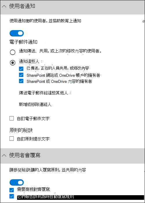 使用者通知] 區段中,使用者會覆寫] 區段
