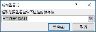 在 [新增監看式] 中,輸入要監看的儲存格範圍