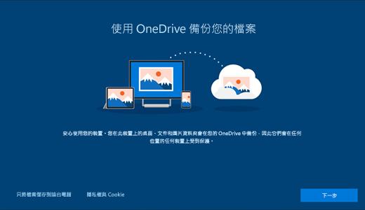 第一次使用 Windows 10 時顯示的 OneDrive 頁面的螢幕擷取畫面
