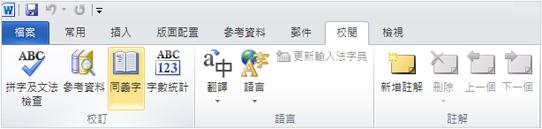 Word 功能區中 [校閱] 索引標籤上的 [同義字]