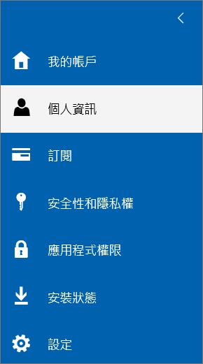 已選取 [個人資訊] 選項的 [我的帳戶] 功能表。