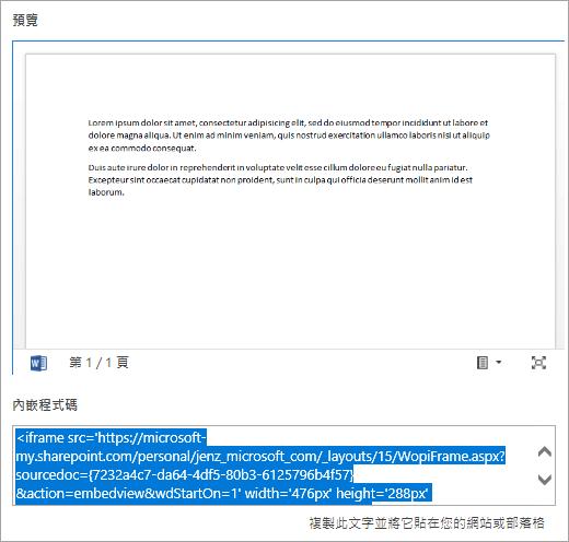 複製 Office 文件的內嵌程式碼