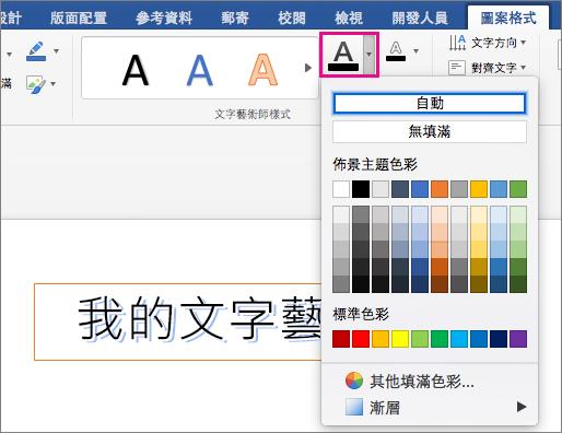 [圖案格式] 索引標籤上醒目提示 [文字填滿] 選項。
