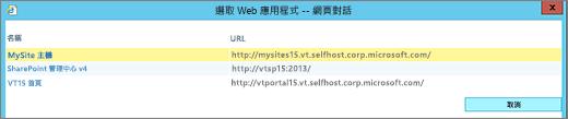 從 [變更 web 應用程式] 頁面選取 web 應用程式