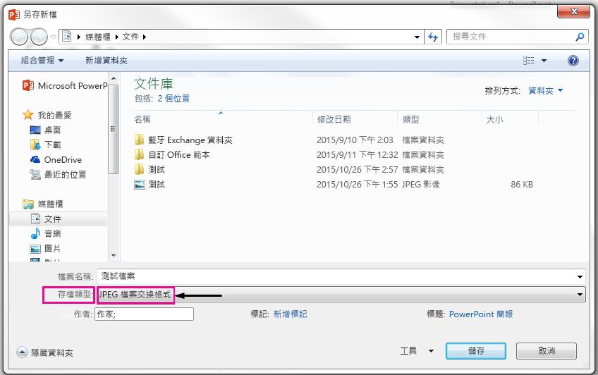 在 [另存新檔] 對話方塊中,找出您要儲存為投影片的檔案類型。