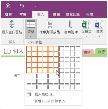 如何在 OneNote 2016 中新增資料表的螢幕擷取畫面。