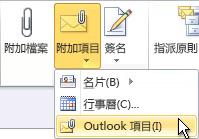 功能區的附加 [Outlook 項目] 命令