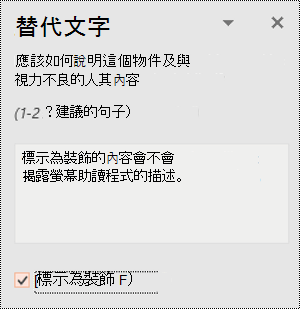 Windows 版 PowerPoint 中已選取 [標示為裝飾性] 核取方塊